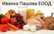 Иванка Пашова ЕООД